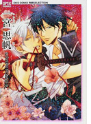 一宮思帆 LOVE POTION No.9 (OPTiC COMICS OKS COMIX作家SELECTION)