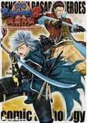 戦国BASARA2英雄外伝〈HEROES〉コミックアンソロジー (Dengeki Comics EX)