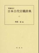 日本古代官職辞典 増補改訂