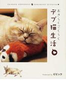 おきらくごくらくデブ猫生活♥