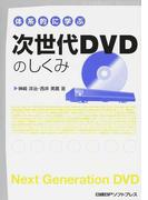 体系的に学ぶ次世代DVDのしくみ