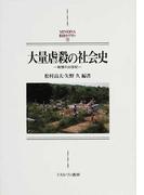 大量虐殺の社会史 戦慄の20世紀 (MINERVA西洋史ライブラリー)
