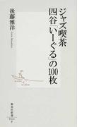 ジャズ喫茶四谷「いーぐる」の100枚 (集英社新書)(集英社新書)