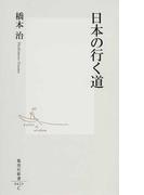 日本の行く道 (集英社新書)(集英社新書)