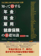 知って得する年金・税金・雇用・健康保険の基礎知識 「自己責任」時代を生き抜く知恵 2008