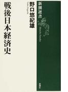 戦後日本経済史 (新潮選書)(新潮選書)