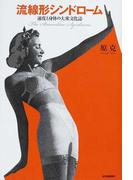 流線形シンドローム 速度と身体の大衆文化誌