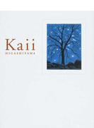 東山魁夷Art Album 第3巻 心の風景を巡る旅