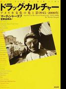 ドラッグ・カルチャー アメリカ文化の光と影(1945〜2000年)