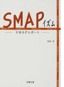 SMAPイズム SMAPレポート