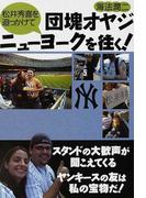 松井秀喜を追っかけて団塊オヤジニューヨークを往く!
