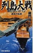 列島大戦NEOジャパン 1 運命の転換 (RYU NOVELS)