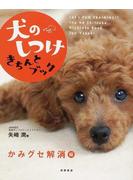 犬のしつけきちんとブック Let's fun training!! かみグセ解消編
