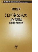 江戸奉公人の心得帖 呉服商白木屋の日常 (新潮新書)(新潮新書)