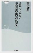朗読してみたい中国古典の名文 (祥伝社新書)(祥伝社新書)