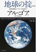 地球の掟 文明と環境のバランスを求めて 新装版