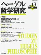ヘーゲル哲学研究 vol.13(2007) 特集精神現象学200年