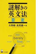 謎解きの英文法 否定