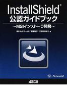 InstallShield公認ガイドブック MSIインストーラ開発