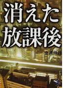 消えた放課後 (新風舎文庫)