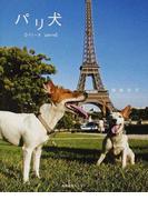 パリ犬 パリーヌ