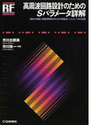 高周波回路設計のためのSパラメータ詳解 測定の基礎/回路網解析のための理論式/シミュレータの活用 (RFデザイン・シリーズ)