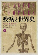 疫病と世界史 上 (中公文庫)(中公文庫)