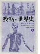 疫病と世界史 下 (中公文庫)(中公文庫)