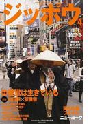 ジッポウ 21世紀のブディストマガジン 4(2007冬) 特集親鸞は生きている/仏教inニューヨーク