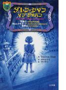 ダレン・シャンインジャパン (小学館ファンタジー文庫)(小学館ファンタジー文庫)