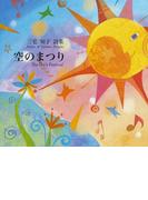 空のまつり 三宅知子詩集 (エルクシリーズ)