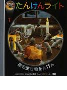 たんけんライト 4 夜の生き物たんけん (はじめての発見 たんけんライトシリーズ)