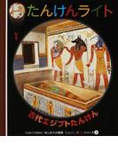 たんけんライト 9 古代エジプトたんけん (はじめての発見 たんけんライトシリーズ)