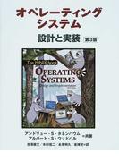 オペレーティングシステム 設計と実装
