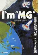 """I'm""""MG"""" 重症筋無力症とほほ日記"""