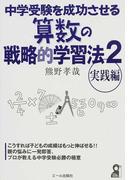 中学受験を成功させる算数の戦略的学習法 2 実践編 (YELL books)