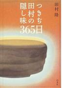 つきぢ田村の隠し味365日