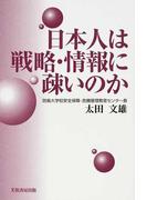日本人は戦略・情報に疎いのか