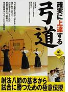 確実に上達する弓道 (LEVEL UP BOOK)(LEVEL UP BOOK)