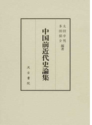 中国前近代史論集