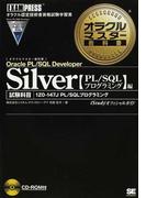 Silver Oracle PL/SQL Developer〈PL/SQLプログラミング〉編 試験科目1Z0−147J PL/SQLプログラミング (オラクルマスター教科書)