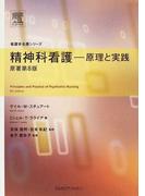 精神科看護 原理と実践 (看護学名著シリーズ)