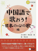 中国語で歌おう! 日本の心の歌編