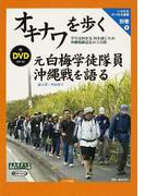オキナワを歩く/元白梅学徒隊員沖縄戦を語る 学生は何を見何を感じたか沖縄戦跡巡礼の3日間 (いのちをみつめる叢書)