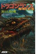 ドラゴンランス魂の戦争 第3部 消えた月の竜