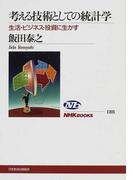 考える技術としての統計学 生活・ビジネス・投資に生かす (NHKブックス)(NHKブックス)