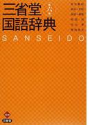 三省堂国語辞典 第6版