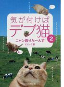 気が付けばデブ猫 2 ニャン吉りた〜んず
