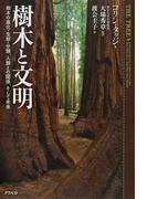 樹木と文明 樹木の進化・生態・分類、人類との関係、そして未来