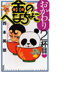 金のへなちょこおかわり(講談社コミックス) 2巻セット